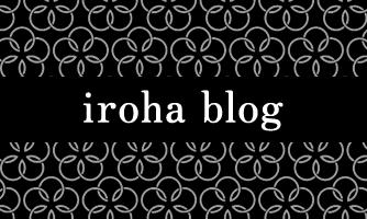 iroha blog