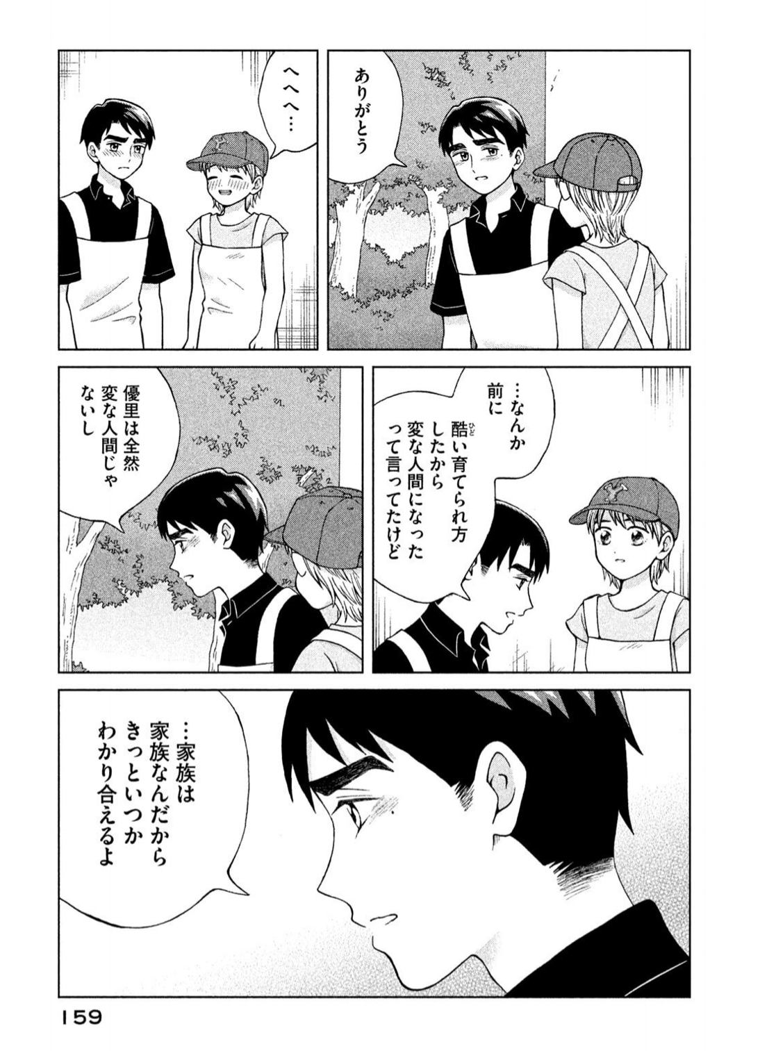 青野 君 に 触り たい から し に たい 7 巻